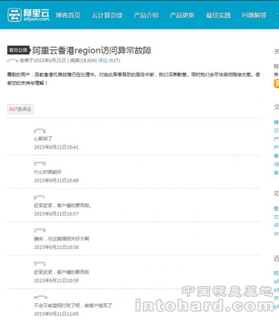 云服务器安全吗?阿里云香港节点全面瘫痪 历时12小时仍未恢复